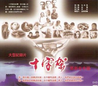 《十字架——耶稣在中国》观感
